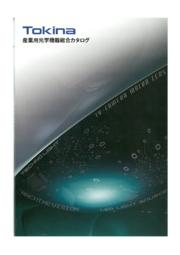 ケンコー・トキナー 「産業用光学機器総合カタログ」 表紙画像