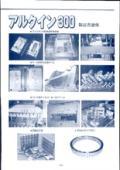 在庫品案内「アルクイン300」の製品カタログ