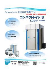 快適トイレ 『コンパクトトイレ S』 表紙画像