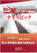 融雪・床暖房システム『ナイスピック』