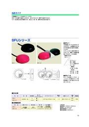 SFUシリーズ 表紙画像