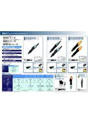 電動ドライバー スタンダードタイプ 「HFDシリーズ」 表紙画像