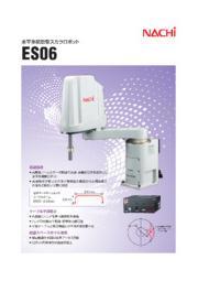 不二越 コンパクト 超速 水平多関節型スカラロボット『ES06』 表紙画像