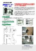 連続端子リーダーRTL-01 表紙画像