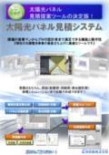 太陽光パネル見積システム カタログ 表紙画像