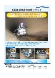 点検保守サービス 長距離鋼構造物点検ロボット 表紙画像