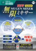 容器回転型混合機 『無限ミキサー』