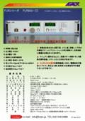 高安定度 定電圧高圧電源 FLRシリーズ FLR303 表紙画像