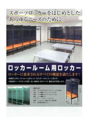 ロッカールーム用ロッカー 表紙画像