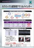 セラミックス成形用アクリルバインダー『オリコックスシリーズ』