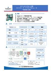 モーションコントローラ/ドライバボード【TMCM-1140】紹介シート 表紙画像