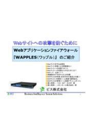サイバー攻撃からWebアプリを守る「WAPPLES」紹介資料 表紙画像