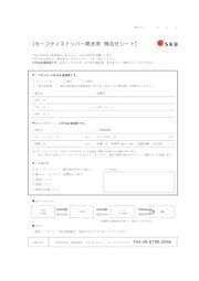 セーフティストッパー開き用_問合せシート 表紙画像