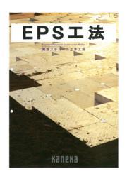 発泡スチロール土木工法『EPS工法』 表紙画像