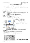 【ロボット安全衛生講習】産業用ロボット安全衛生特別教育 表紙画像