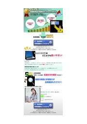 記録紙用品の通販・WEB販売Chart-NAVIのご案内 表紙画像