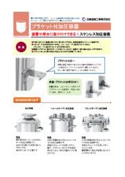 加圧容器 ブラケット付【PCN-BRK/PCN-F-BRK/PCN-O-BRK】 表紙画像