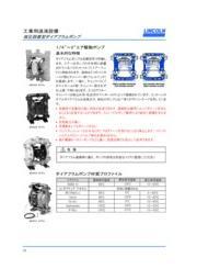 エア駆動式ダイアフラムポンプ 表紙画像