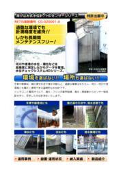投げ込み式水位計『HDセンサーシリーズ』 表紙画像