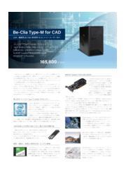 CADやモデリング・設計・グラフィック制作に特化した高性能PC 表紙画像