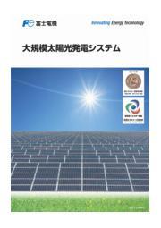 大規模太陽光発電システム 表紙画像