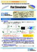 押出成形解析・スクリュー解析ソフト HASL製品カタログ