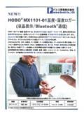 屋内用データロガー『HOBO MX1101-01』