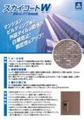 水系ウレタン透明樹脂『スカイコートW』
