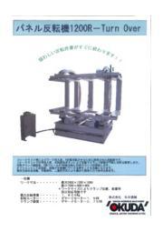 パネル反転機 1200R-Turn Over 表紙画像