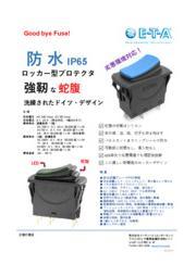 ロッカー蛇腹防水サーキットプロテクタ(IP65)3120 表紙画像