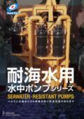 耐海水用水中ポンプ 表紙画像
