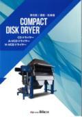 高性能/濃縮・乾燥機 COMPACT DISK DRYER カタログ ※導入事例掲載