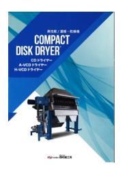 高性能/濃縮・乾燥機 COMPACT DISK DRYER カタログ ※導入事例掲載 表紙画像