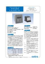 セトラ社 高精度 絶対圧 ゲージ圧 気圧 デジタル圧力センサ モデル370 470 表紙画像