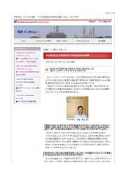 【企業インタビュー】海外製造業(13) MITSUI HYGIENE MATERIALS(THAILAND)CO.,LTD. 表紙画像
