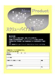 【スクリューバイアル瓶】サンプル申し込み用紙 表紙画像
