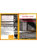 超微粒子含浸性コンクリート遮水吸水防止剤『サンマテラーフレア』 表紙画像