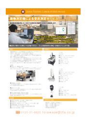 画像測定機による受託サービスカタログ 表紙画像