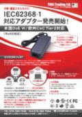 ACアダプター 『IEC62368-1』