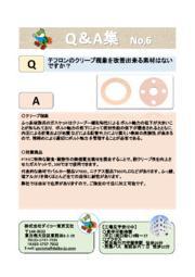 ガスケット パッキン Q&A No,6 表紙画像