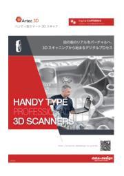 非接触3次元スキャナ|Artec 3D Scanner 表紙画像