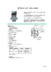 圧力スイッチ SPS-16RM 表紙画像
