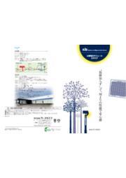 太陽電池モジュール カタログ 表紙画像