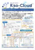 ボーリング柱状図作成システム 柱状-BASE.NET Ver.1