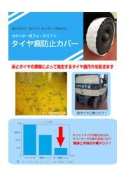 タイヤ痕防止カバー【製品カタログ】 表紙画像