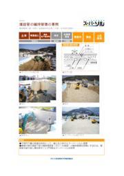 【スーパーソル施工事例】A1 埋設管の維持管理の事例 表紙画像