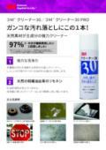 『3M(TM) クリーナー30』製品カタログ 表紙画像