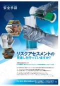 安全手袋『リスクアセスメントの見直し、していますか?』技術資料 表紙画像