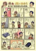 【漫画m:net】第3話『特急対応も安心管理』 表紙画像
