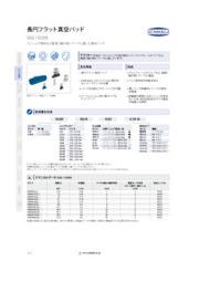 長円フラット真空パッド SGO、SGON_シュマルツ真空機器カタログ Edition 9 表紙画像